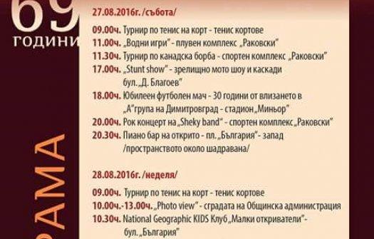 Три концерта,лятно кино на открито и редица други изненади за 69 години на Димитровград!