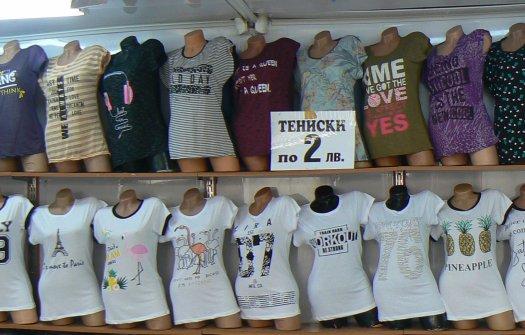 Богат избор на тениски на цени от 2 лв - убедете се сами!