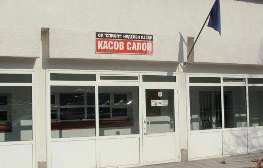 За улеснение на търговците - Касовия салон ще работи целоседмично.