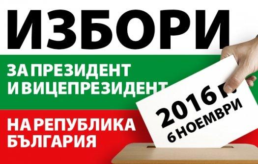 Без промяна на работното време на Неделен пазар в изборния 6 ноември 2016 г!