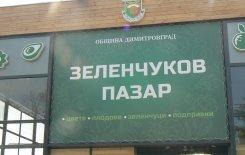 В понеделник откриват новия Зеленчуков пазар в Димитровград!